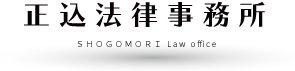 正込法律事務所